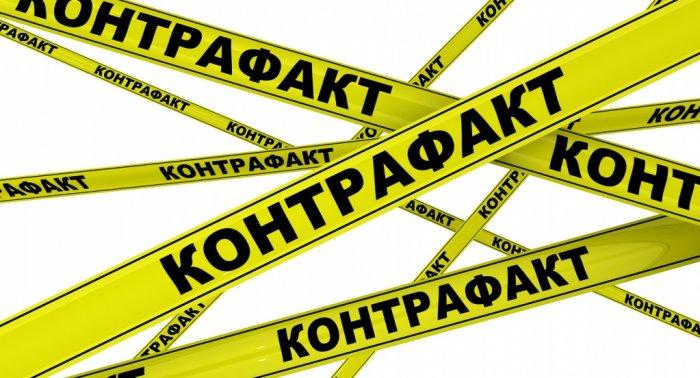 Контрафакт в России и борьба с ним
