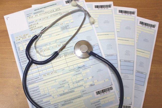 Подделка больничного листа – ответственность работника, действия работодателя