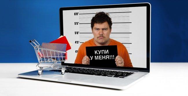 Разводы интернет-магазинов, как вернуть деньги, если вас обманули